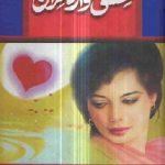 Ishq Awara Mizaj Novel By Sadia Amal Kashif