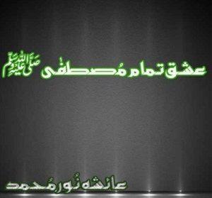 Ishq Tamam Mustafa by Ayesha Noor Muhammad