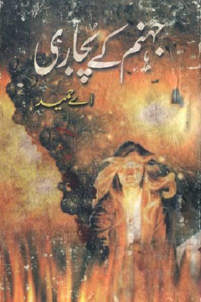 Jahannum Ke Pujari Novel By A Hameed