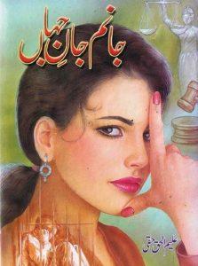 Janam Jane Jahan Novel By Aleem Ul Haq Haqi 2