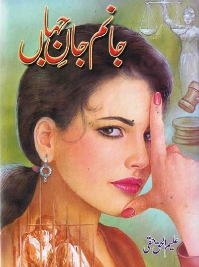 Janam Jane Jahan Novel By Aleem Ul Haq Haqi 1