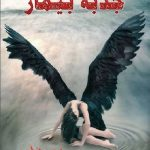 Jazba e Beemar Novel By Sehar Javed