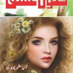 Junon e Ishq Novel By Asia Mazhar Chaudhry