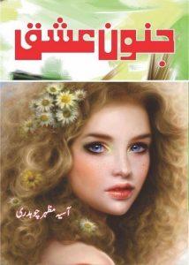 Junon e Ishq Novel By Asia Mazhar Chaudhry