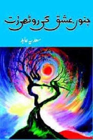 Junoon e Ishq Ki Roothi Rut Novel By Sadia Abid