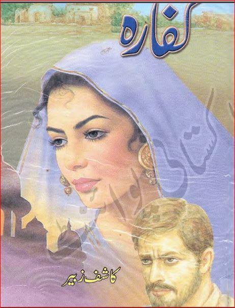 Kafara Novel By Kashif Zubair