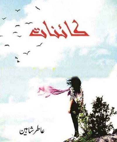 Kainat Novel By Aatir Shaheen