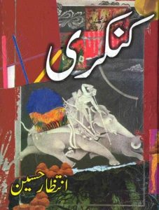 Kankari Afsanay By Intizar Hussain