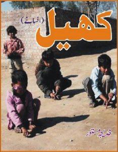 Khail Short Stories By Khadija Mastoor