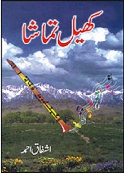 Khail Tamasha By Ashfaq Ahmed