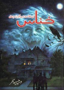 Khannas Novel Urdu By Wajiha Sehar
