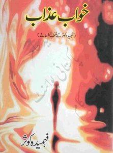 Khawab Azab Afsanay By Fehmida Kausar 1