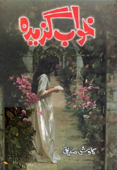Khawab Gazeeda Novel By Kawish Siddiqui