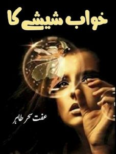 Khawab Sheeshe Ka Novel By Iffat Sehar Tahir