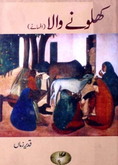 Khilone Wala Afsanay By Qadeer Zaman