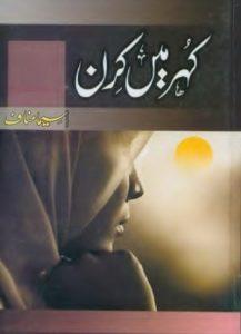 Kuhar Mein Kiran Novel By Seema Munaf