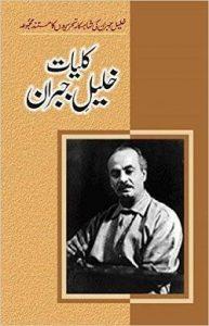 Kuliyat e Khalil Gibran By Khalil Gibran