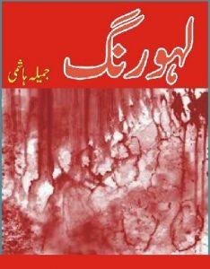 Lahu Rang Novel By Jameela Hashmi