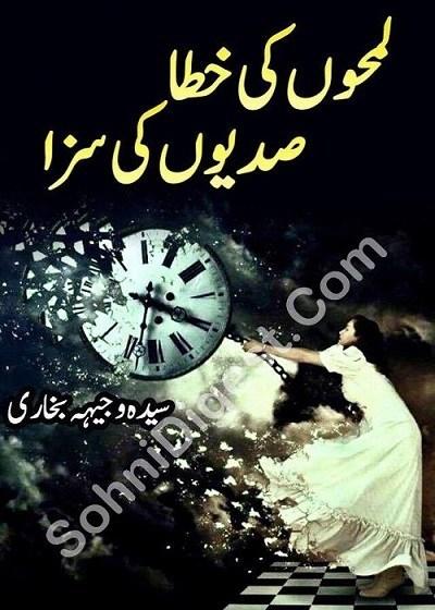 Lamhon Ki Khata Novel By Wajeeha Bukhari
