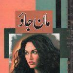 Maan Jao Novel By Faiza Iftikhar