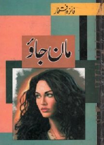 Maan Jao Novel By Faiza Iftikhar