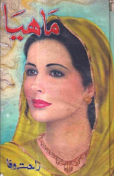 Mahiya Novel By Rahat Wafa