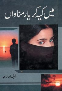 Main Ki Kar Yaar Manawan Novel By Nabeela Abar Raja