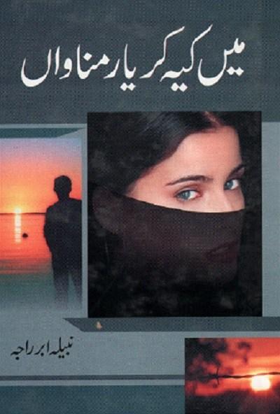 Main Ki Kar Yaar Manawan Novel By Nabeela Abar Raja