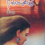 Main Mohabbat Aur Tum Novel By Subas Gul