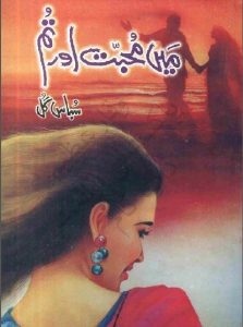 Main Mohabbat Aur Tum Novel By Subas Gul