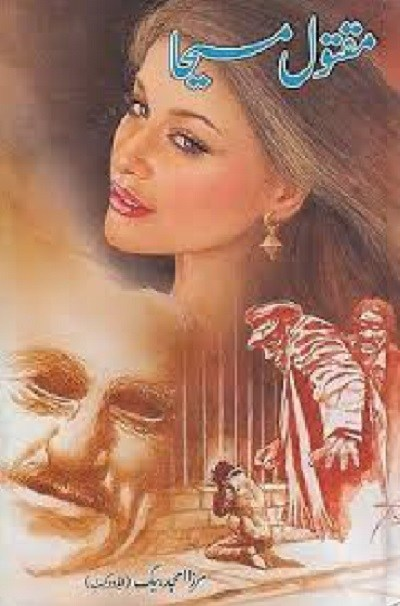 Maqtool Masiha By Mirza Amjad Baig Advocate