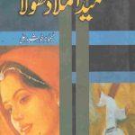 Meda Kamla Dhola By Memona Khurshid Ali