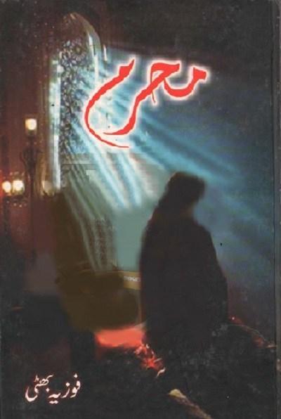 Mehram Novel By Fozia Bhatti
