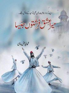 Mera Ishq Farishton Jesa Novel By Fayyaz Mahi