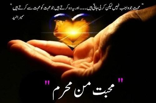 Mohabbat Man Mehram Novel By Sumaira Hameed