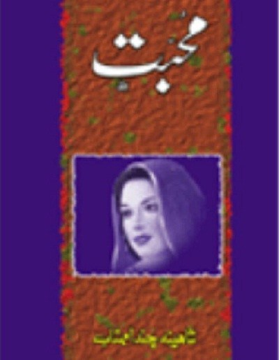 Mohabbat Novel By Shaheena Chanda Mehtab