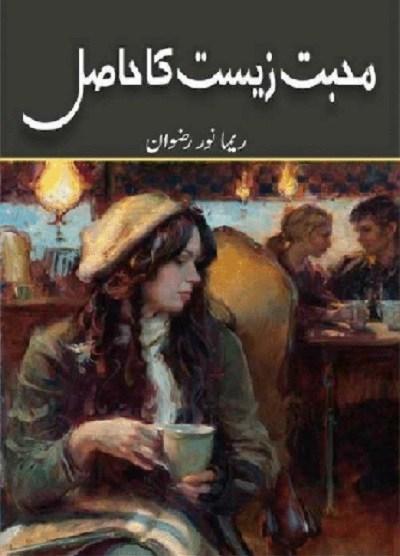 Mohabbat Zeest Ka Hasil Novel By Reema Noor