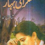 Muskurai Bahar Novel By Amna Iqbal Ahmed