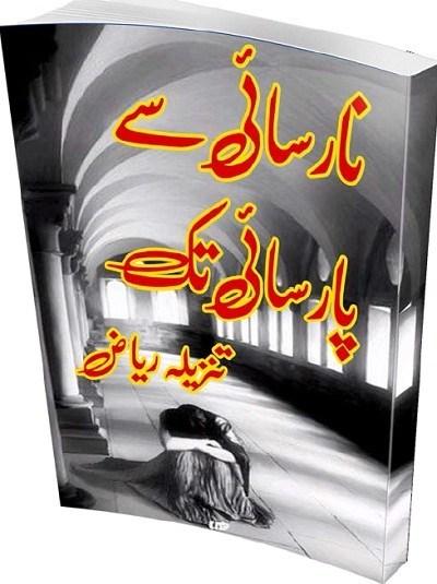 Na Rasai Se Parsai Tak By Tanzeela Riaz