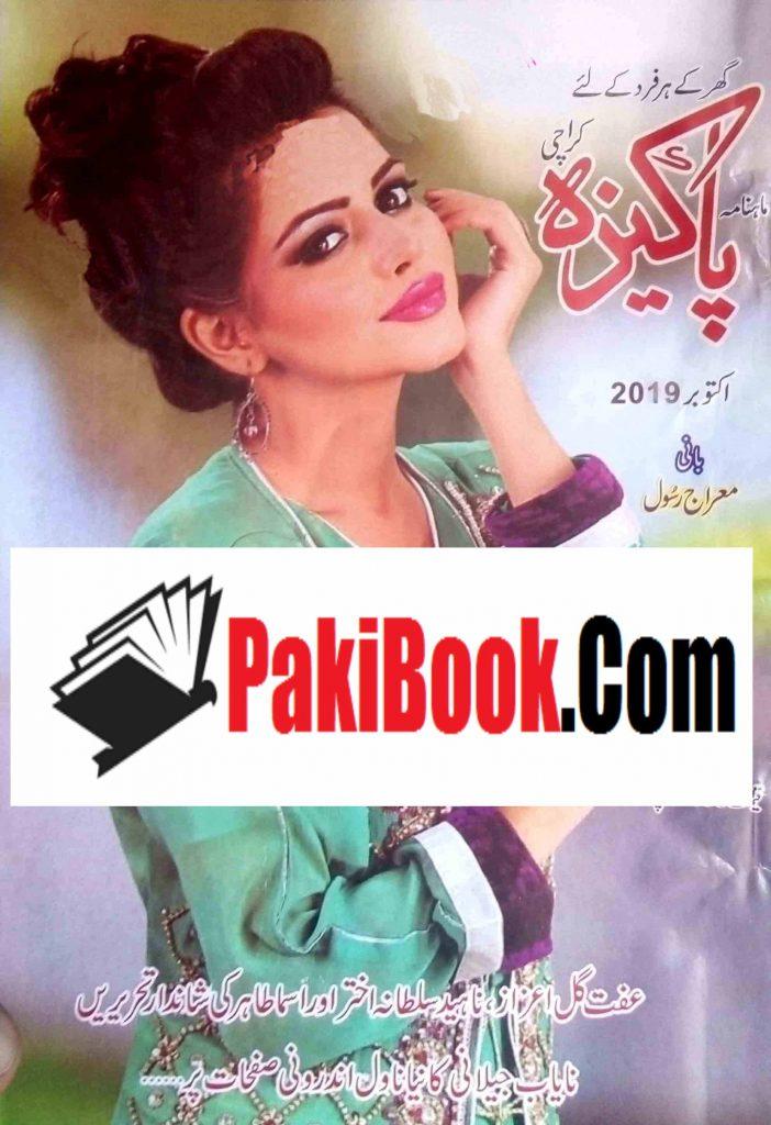 Pakeeza Digest October 2019