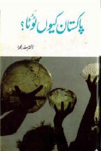 Pakistan Kyun Toota By Dr Safdar Mehmood
