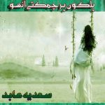 Palkon Per Chamakte Ansoo Novel By Sadia Abid