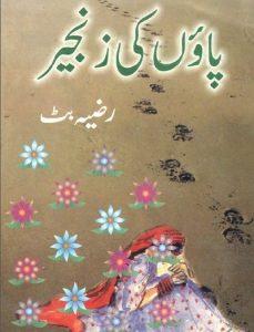 Paon Ki Zanjeer Afsanay By Razia Butt