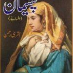Pasheman Afsane By Bushra Rehman