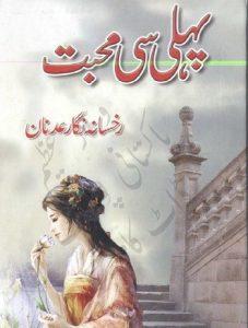 Pehli Si Mohabbat By Rukhsana Nigar Adnan 2