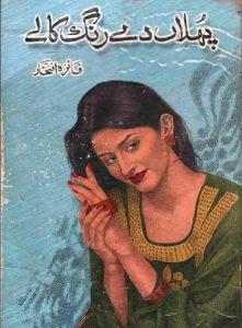 Phullan De Rang Kalay Novel By Faiza Iftikhar