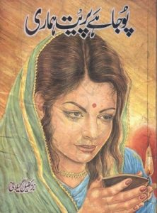 Pooja Hai Preet Hamari Novel By Naz Kafeel Gilani