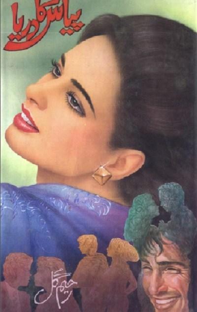 Pyas Ka Darya Novel By Raheem Gul