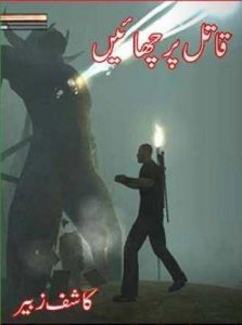 Qatil Parchaien Novel By Kashif Zubair
