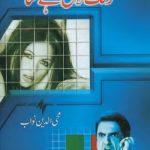 Rang Lati Hai Hina Novel By Mohiuddin Nawab